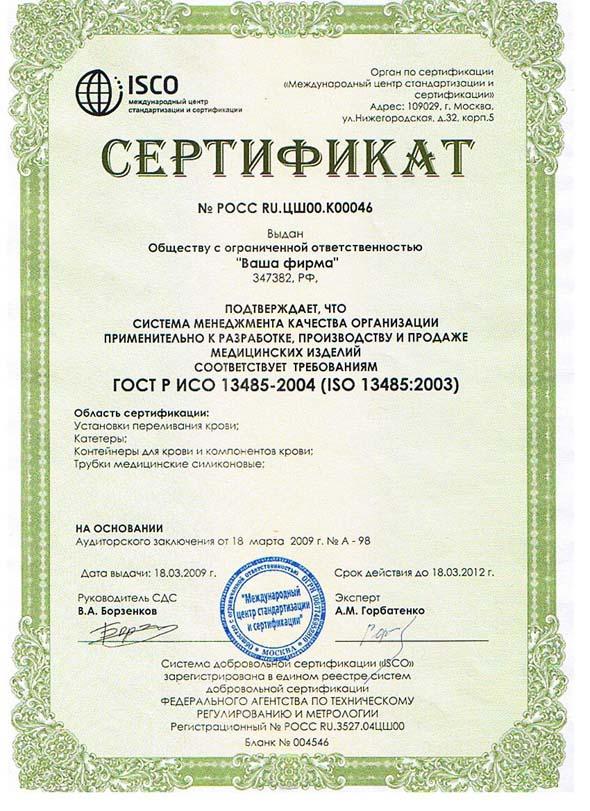 Сертификат партнера образец