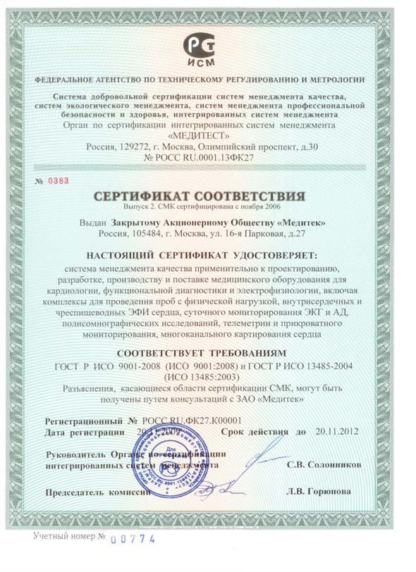 сертификат здоровья образец